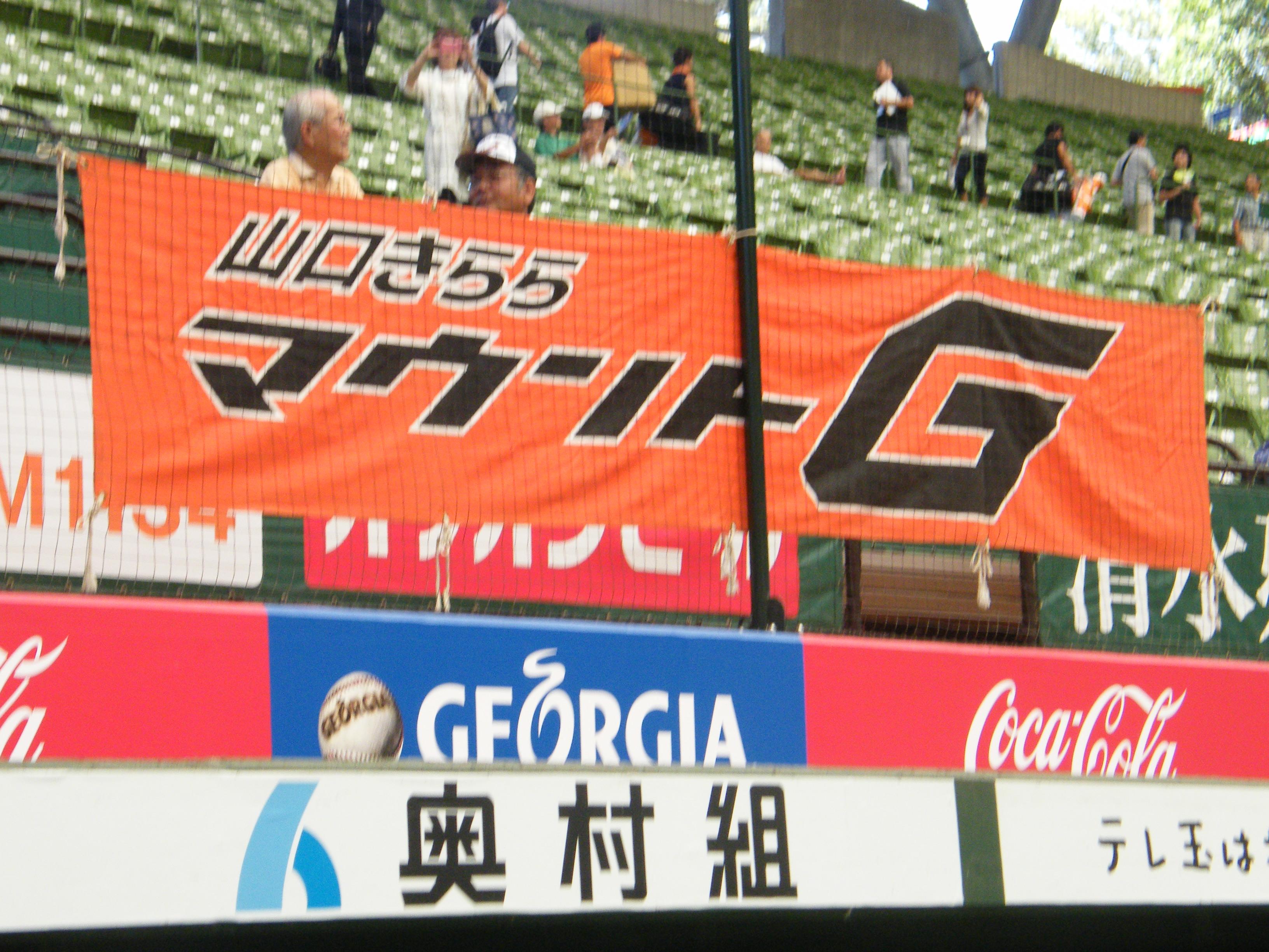 マウントG応援旗
