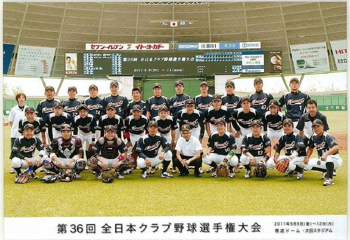 2011全日本クラブ選手権大会