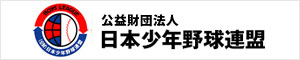 公益財団法人日本少年野球連盟