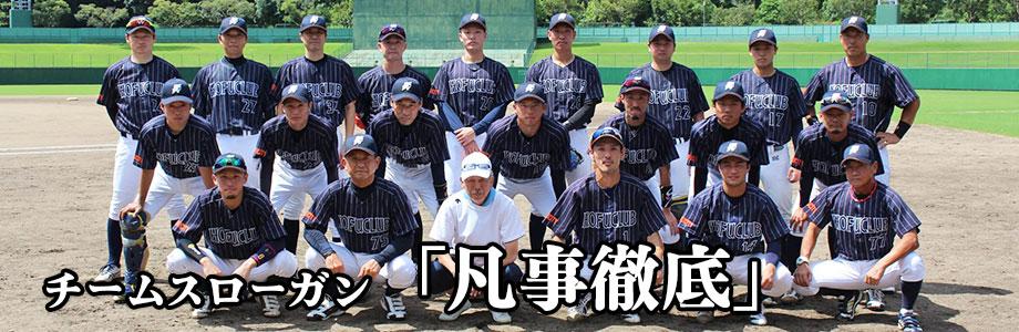 山口防府ベースボールクラブ