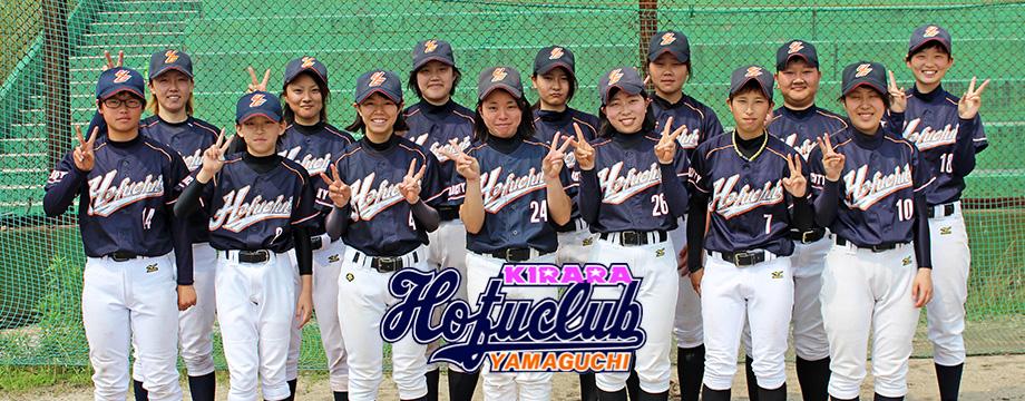 山口県防府市の女子野球クラブチーム 山口きらら防府ベースボールクラブ